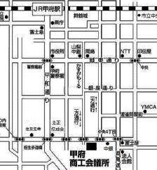 甲府商工会議所