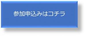 参加申込みボタン3